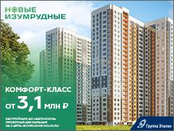 ЖК «Изумрудные холмы». Ипотека от 5,8% Квартиры в новых корпусах от 3,1 млн